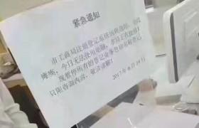 工商系统故障,6月19日暂停登记业务