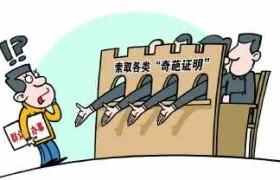【老张整理】北京又一批证明和盖章可能要取消了!附全部84项