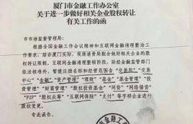 网络小贷停批影响:厦门金融类公司暂停股转