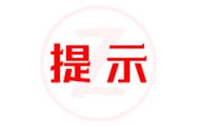 北京工商局老域名注销,老执照二维码即将失效。