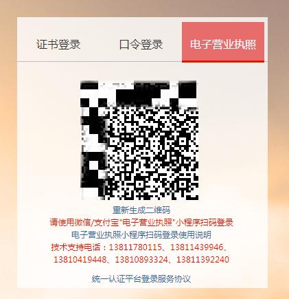 北京电子营业执照怎么下载/授权/使用/出示的操作教程!